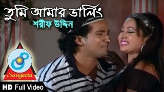 Download Tumi Amar Darling - Sharif Uddin - Full Video Song Mp3
