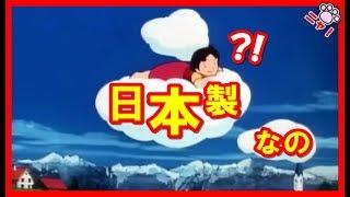 ハイジ 「教えておじいさんww 日本製だったの?!」アルプスの少女ハイジの日本語版に外国人仰天 【海外の反応】