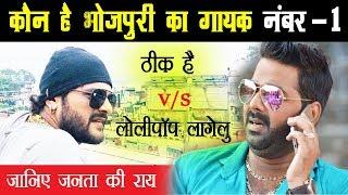 Khesari v s Pawan Singh सबसे अधिक किसके गाने को पसंद करते हैं बिहार के लोग
