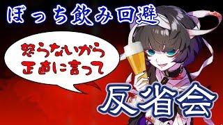 [LIVE] 【生放送】ぼっち飲み回避配信~忘年会~【#008】