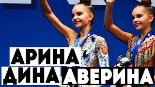 АВЕРИНА ДИНА и АРИНА | КТО ОНИ? | Новые лидеры сборной России