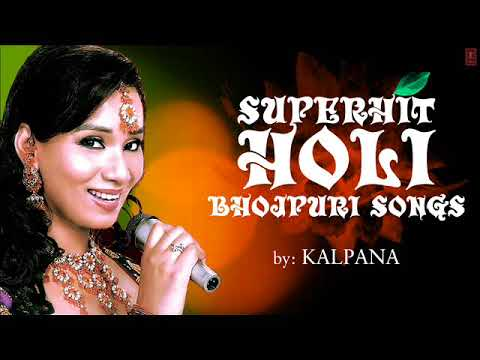 Kalpana's Superhit Bhojpuri Holi Songs  Audio Song    YouTube
