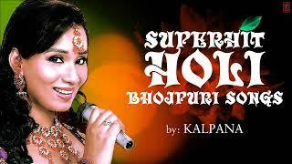 kalpanas superhit bhojpuri holi songs audio song youtube