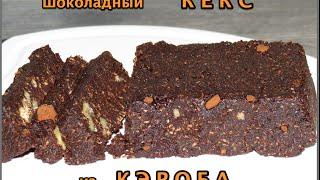 Шоколадный кекс из кэроба. Видео рецепт шоколадный кекс из кэроба