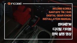 인코브(INCOBB) 싼타페TM 디지털 기어봉 작업장착…