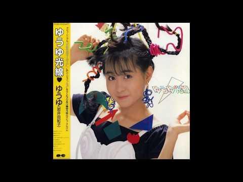 岩井由紀子 (Yukiko Iwai) - ゆうゆ光線 - 2. 夢見るチャンネル