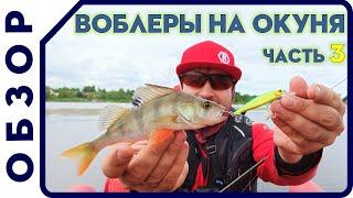 Секреты ловли окуня на воблеры Рыбалка на окуня ЧАСТЬ 3 Воблеры минноу