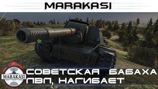Советская  бабаха 7 лвл, наказывает 9 лвл World of Tanks
