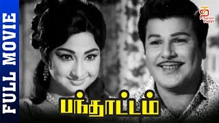Pandhattam Tamil Full Movie HD | Jaishankar | Nirmala | Manorama | Thamizh Padam