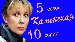 Каменская 5 сезон 10 серия (Реквием 2 часть)