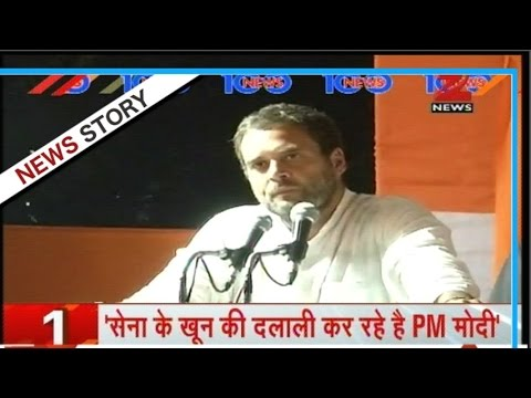 Rahul Gandhi's big statement against PM Modi on the issue of surgical strike
