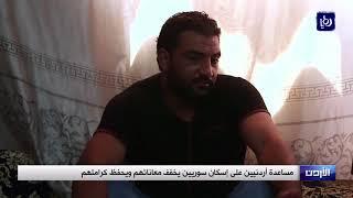 أحوال اللاجئين في الأردن ومساعيها الحثيثة لتأمين كافة سبل الحياة لهم - (19-8-2017)
