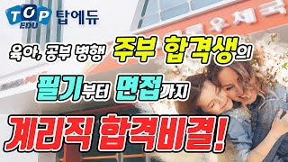 평범한 주부의 계리직 최종합격 꿀팁 대방출!ㅣ계리직공무…