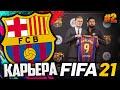 FIFA 21 КАРЬЕРА ЗА БАРСЕЛОНУ |#2| - БАРСЕЛОНА ПОКУПАЕТ ХОЛЛАНДА