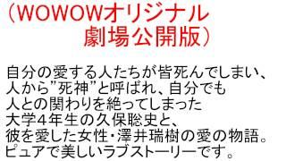 http://amzn.to/2kxYAvW WOWOWオリジナル劇場公開版「恋愛小説」。自分...