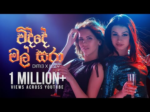 Dimi3 & Jizzy - Mal Sara [ මල් සරා ] Official Lyric Video