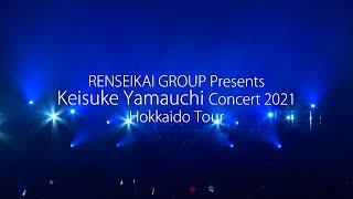 Keisuke Yamauchi Concert2021 Hokkaido Tour 練成会グループpresents 山内惠介コンサート2021 北海道ツアー