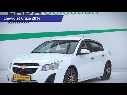 Chevrolet Cruze с пробегом 2014