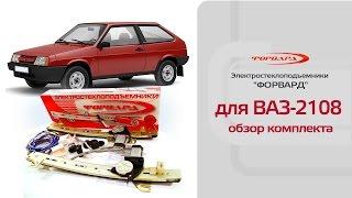 Электростеклоподъемники ФОРВАРД для ВАЗ-2108. Обзор комплекта(Купить стеклоподъемники