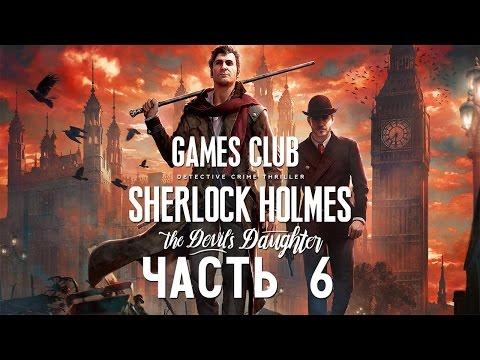 Детективная загадка 🔎 Шерлок (#6) от DiKSi