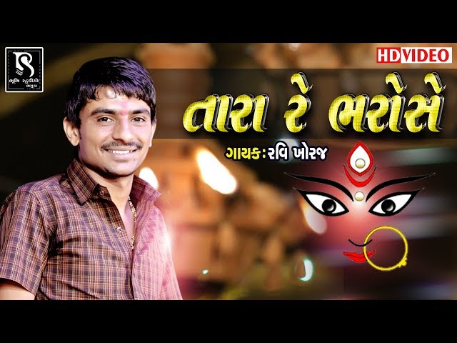 Tara Re Bharose - Ravi Khoraj | તારા રે ભરોસે | રવિ ખોરજ ની મોજ | HD Video