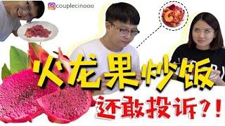 #CoupleVlog 14 红色炒饭, 创意料理男友受到惊吓。