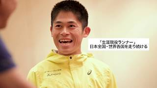 アシックス社長×プロランナー・川内優輝 新製品「GEL-KAYANO26」を熱く語る