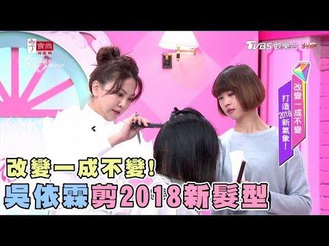 吳依霖剪出2018最新髮型!改變一成不變 女人我最大 20180116 (完整版)