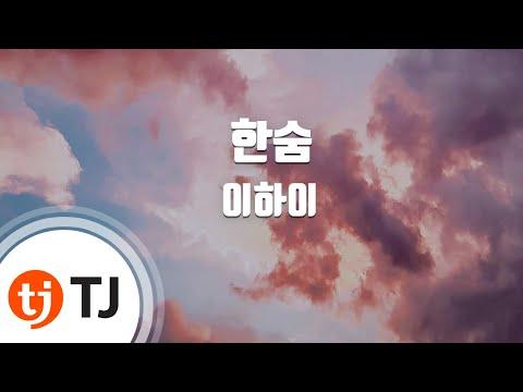 [TJ노래방] 한숨 - 이하이(LEE HI) / TJ Karaoke