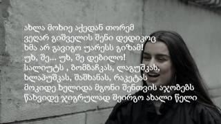 Birja Mafia & Ekuna - Xlapushka ( Lyrics | ლირიკა )