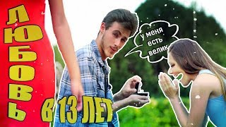 видео Может ли девушка первая признаться парню в любви?