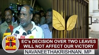 EC's Decision over Two Leaves Symbol will not affect our Victory   Navaneethakrishnan, MP