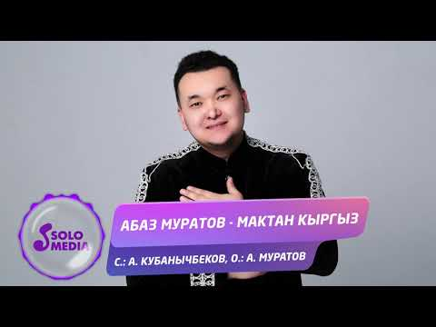 Абаз Муратов - Мактан Кыргыз / Жаны ыр 2021