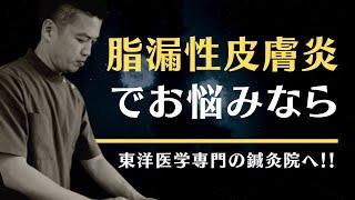 脂漏性皮膚炎でお悩みなら、東洋医学専門の治療院へ!町田の鍼灸院