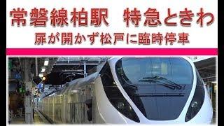 常磐線柏駅で特急ときわの扉が開かずに松戸に臨時停車