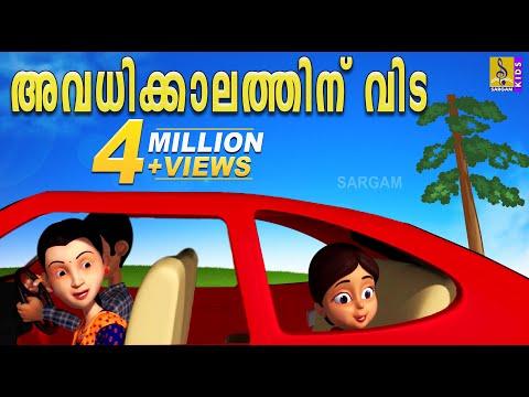അവധിക്കാലത്തിന് വിട | A story from Mamatty Malayalam Animation Movie