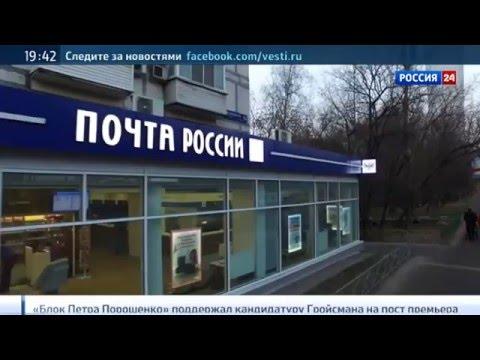 Отделение Будущего Почта России