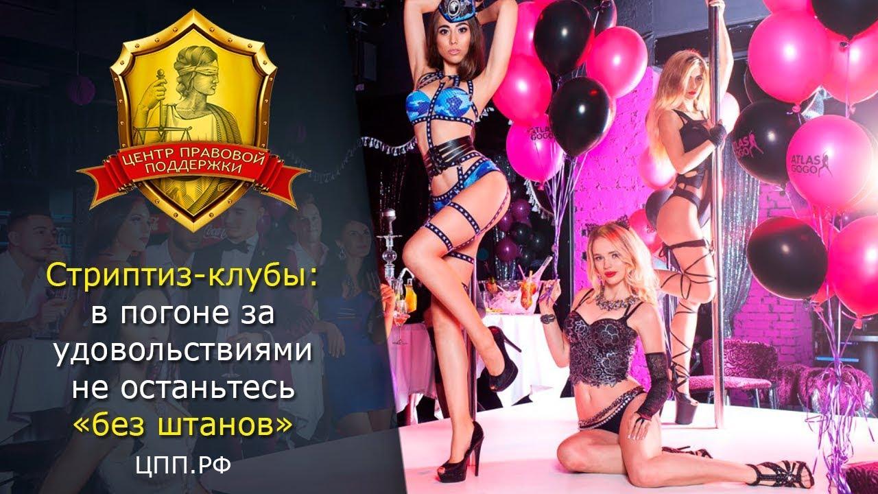 Стриптиз клубы москвы видео ночной клуб манхеттен казань