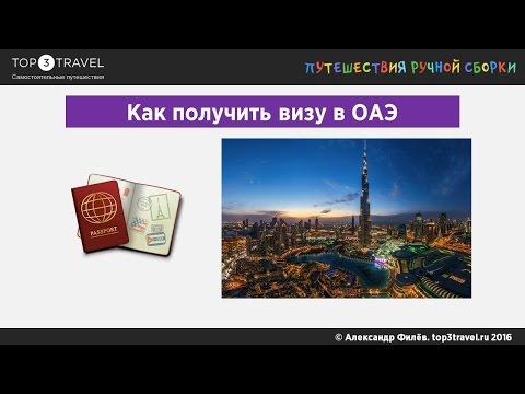 Как оформить визу в ОАЭ из Украины, Казахстана, Белоруссии