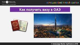 Как самостоятельно получить визу в ОАЭ(Руководство путешественника в ОАЭ: http://shop.top3travel.ru/order/rukovodstvo_uae/, 2016-09-27T19:49:20.000Z)