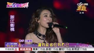 田馥甄 跨年演唱-小幸運「哈囉2017全球瘋跨年」│ 中視新聞 20161231