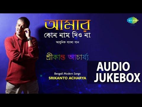 Best of Srikanto Acharya | Bengali Modern Songs | Audio Jukebox