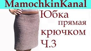 3 Пояс крючком для юбки Crochet skirt for woman