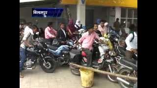 Petrol problem in Bilaspur