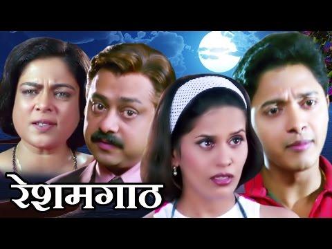 Resham Gaath - Marathi Full Movie   Shreyas Talpade, Sachin Khedekar, Reema Lagoo