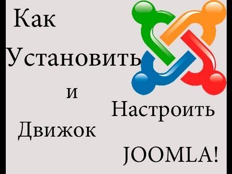 Как скачать и установить Joomla 3.1.5 на хостинг Hostinger.ru