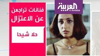 تفاعلكم: حلا شيحا تخلع حجابها