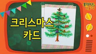 [유아미술]크리스마스트리 카드 만들기/ 전나무 그리기/…