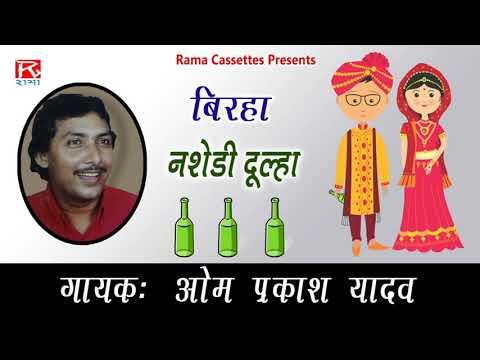 Nasedi Dulha Bhojpuri Purvanchali Birha Sung By Om Prakash Yadav