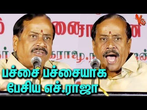 பச்சை பச்சையாக பேசிய எச்.ராஜா | H raja Slams Vairamuthu | vairamuthu on andal And H raja Reply